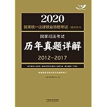 2020国家统一法律职业资格考试辅导用书:国家司法考试历年真题详解(2012—2017)