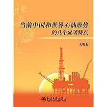 北大微讲堂:当前中国和世界石油形势的几个显著特点