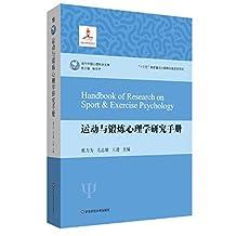 运动与锻炼心理学研究手册 (当代中国心理科学文库)