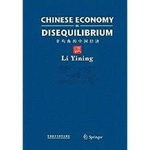 非均衡的中国经济(英文版)