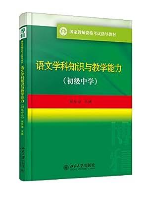 语文学科知识与教学能力.pdf