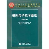 模拟电子技术基础(第4版)