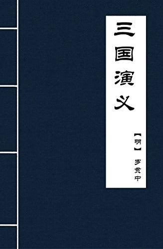 三国演义 (Kindle电子书免费下载)