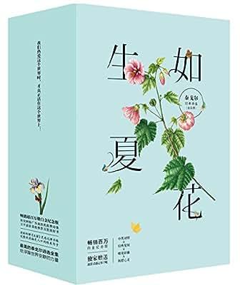 生如夏花:遇见最美的泰戈尔.pdf