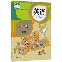 小学教材 六年级下册英语课本 英语教科书 人民教育出版教材 人教新起点版教材 6年级英语 下册(一年级起点使用 )