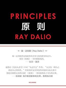 """""""原则(华尔街投资人、桥水公司创始人雷·达里奥白手起家40多年的生活与工作原则)"""",作者:[瑞·达利欧]"""