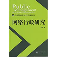 网络行政研究 (公共管理与地方治理丛书)