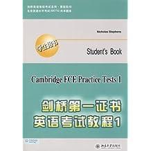 剑桥第一证书英语考试教程1(学生用书)(附MP3光盘1张)