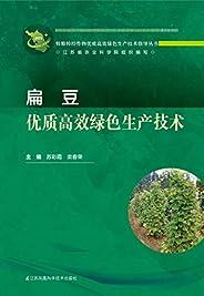 扁豆優質高效綠色生產技術 (特糧特經作物優質高效綠色生產技術指導叢書)