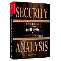 证券分析(第6版)(套装上下册) 9787300173429