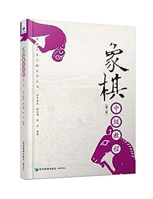 象棋大师之路自学丛书:象棋中级教程.pdf