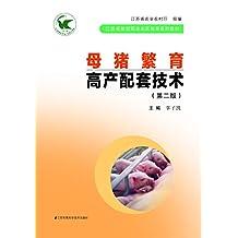母猪繁育高产配套技术(第二版) (江苏省新型职业农民培育系列教材)