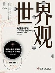 世界觀:現代人必須要懂的科學哲學和科學史(原書第2版)