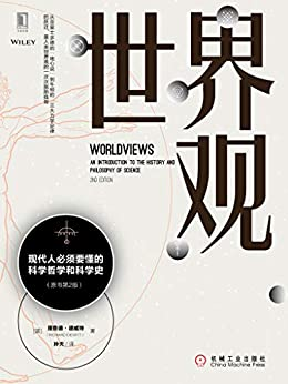 """""""世界观:现代人必须要懂的科学哲学和科学史(原书第2版)"""",作者:[理查德·德威特(Richard DeWitt)]"""