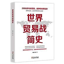 世界贸易战简史(把贸易战说透了!中美贸易战必读,一部严谨又有趣的极简贸易战全史)