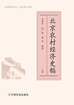 """""""北京农村经济史稿 (北京农史研究丛书)"""",作者:[王振业, 张一帆, 廖沛]"""