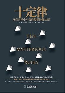 十定律:万变世界中不变的超强神秘法则(哈佛、耶鲁、剑桥商学院等研究机构承认的十条定律)(适用于经济、管理、理财、投资、人际交往的万能成功法则) (博集经管商务必读系列)