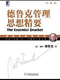 德鲁克管理思想精要(珍藏版) (德鲁克管理经典丛书)