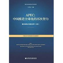 APEC:中国推进全球化的再次努力——国外智库论中国与世界(之四) (国家全球战略智库系列专题报告)