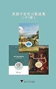英國中世紀詩歌選集(共3冊)(再現中世紀英語詩歌的故事和音韻之美,了解封建制度與騎士精神)