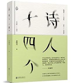 """""""诗人十四个:十四位古代诗人和一位现代闯入者 一场始于1600年前的诗歌沙龙"""",作者:[黄晓丹]"""