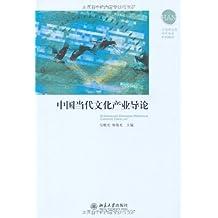 中国当代文化产业导论 (汉语言文学特色专业系列教材)