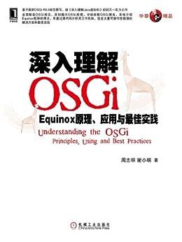 """""""深入理解OSGi:Equinox原理、应用与最佳实践"""",作者:[周志明]"""
