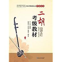 湖北省音乐家协会武汉音乐学院音乐考级委员会考级丛书:二胡考级教材