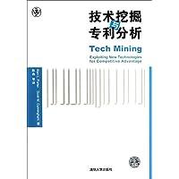 技术挖掘与专利分析