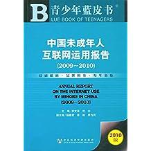 中国未成年人互联网运用报告(2009~2010) (青少年蓝皮书)