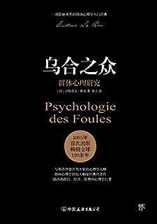 乌合之众: 社会心理学领域扛鼎之作,一部讲透政治、经济、管理的心理学巨著,入选改变世界的20本书