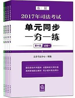 """""""(2017年)司法考试单元同步一分一练(套装共4册)"""",作者:[法律考试中心]"""