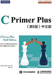 C Primer Plus(第6版)中文版(異步圖書)