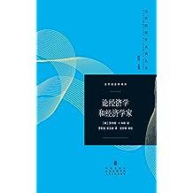论经济学和经济学家 (当代经济学系列丛书)