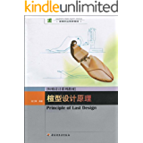 楦型设计原理 (高等职业教育教材,鞋靴设计系列教材)