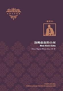 Uncle Tom's Cabin 汤姆叔叔的小屋(英文原版) (外国文学经典:插图本) (English Edition)