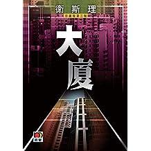 大廈(衛斯理珍藏版) (Traditional Chinese Edition)