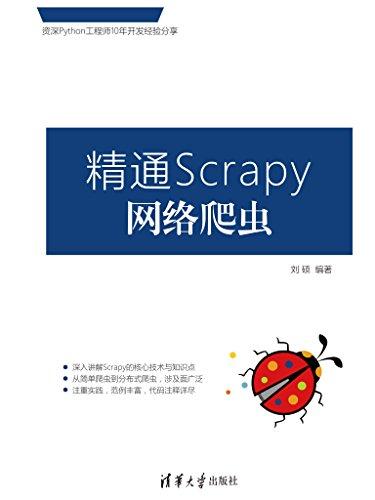 精通Scrapy网络爬虫