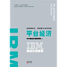 IBM商業價值報告:平臺經濟