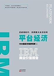 IBM商业价值报告:平台经济
