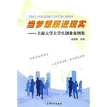 当梦想照进现实:上海大学大学生创业案例集