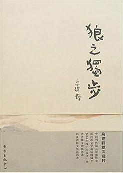 """""""狼之独步:高建群散文选粹"""",作者:[高建群]"""