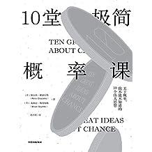 10堂极简概率课(美国斯坦福大学广受学生欢迎的概率课;关于概率,你不能不知道的10个伟大思想 )