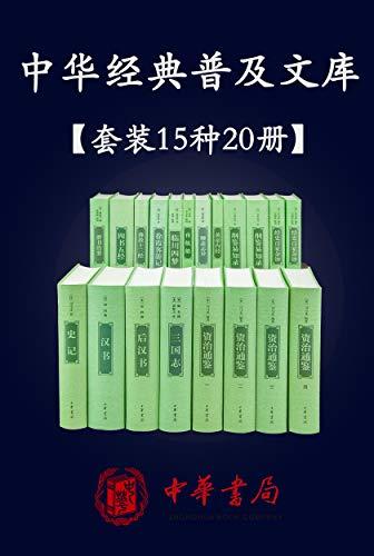 中华经典普及文库(精选共15种20册)