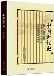 中国近代史 (世纪文库)