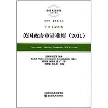 美国政府审计准则(2011)(中英文双语版)