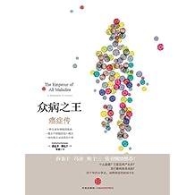 众病之王:癌症传(图文精编版)