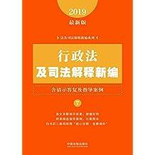 行政法及司法解释新编(含请示答复及指导案例)(2019年版)