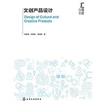 文创产品设计