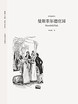 """""""曼斯菲尔德庄园(上海译文出品!和《傲慢与偏见》并峙的婚恋小说高峰) (奥斯丁文集经典插图本系列)"""",作者:[简·奥斯丁 (Jane Austen)]"""